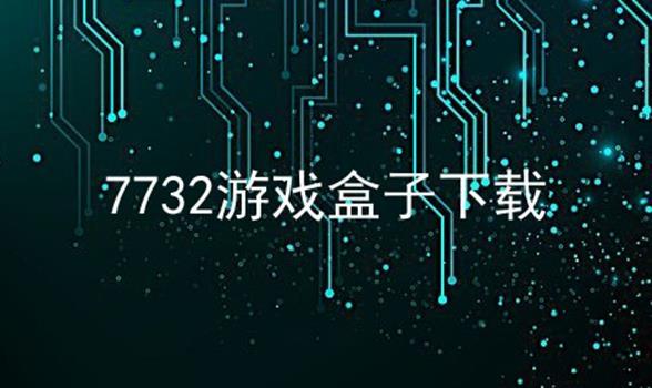 7732游戏盒子下载