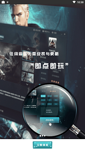 5g芝麻云游戏软件截图1