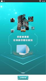 5g芝麻云游戏软件截图2