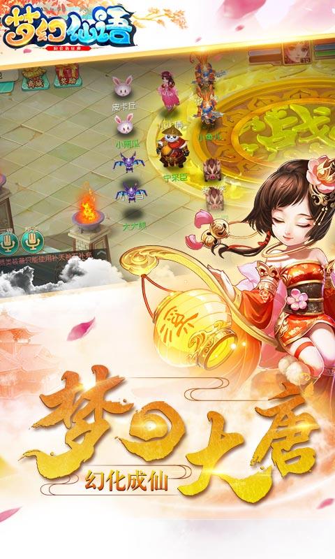 梦幻仙语软件截图1