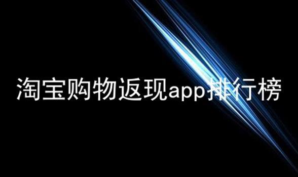 淘宝购物返现app排行榜