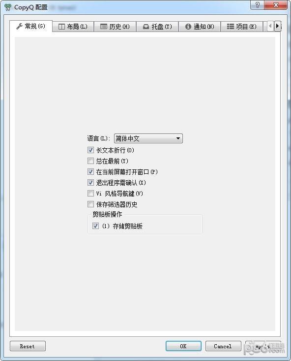 CopyQ(剪贴板增强工具)下载
