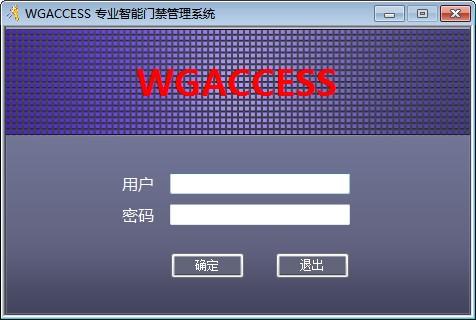 WGACCESS专业智能门禁管理系统下载
