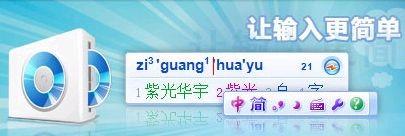 紫光华宇拼音输入法下载
