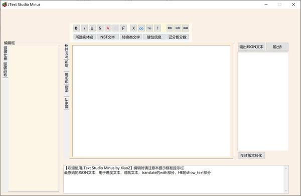 JText studio minus(轻量级JSON文本编辑器)下载
