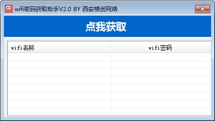 wifi密码获取助手软件截图0