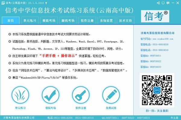 信考中学信息技术考试练习系统云南高中版下载