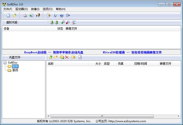 SoftDisc(自由碟)下载
