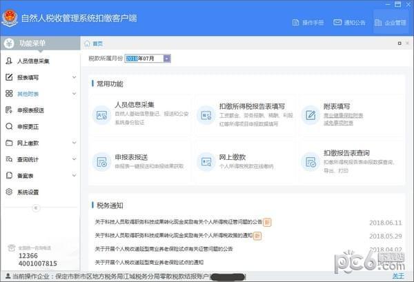 河北省自然人税收管理系统扣缴客户端下载
