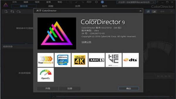 CyberLink ColorDirector(视频颜色处理工具)