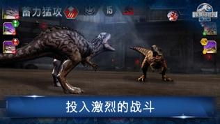 侏罗纪世界?: 游戏软件截图0