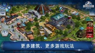 侏罗纪世界?: 游戏软件截图1