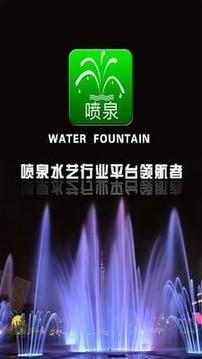 喷泉水艺网