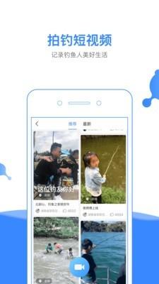 郑州钓鱼人软件截图3