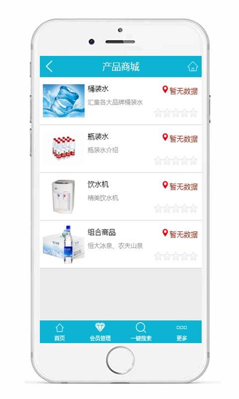 包装饮用水软件截图1