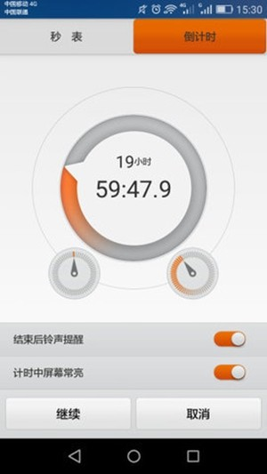 万里计时秒表软件截图2