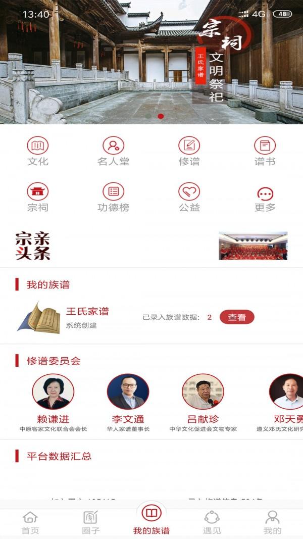 华人家谱软件截图0