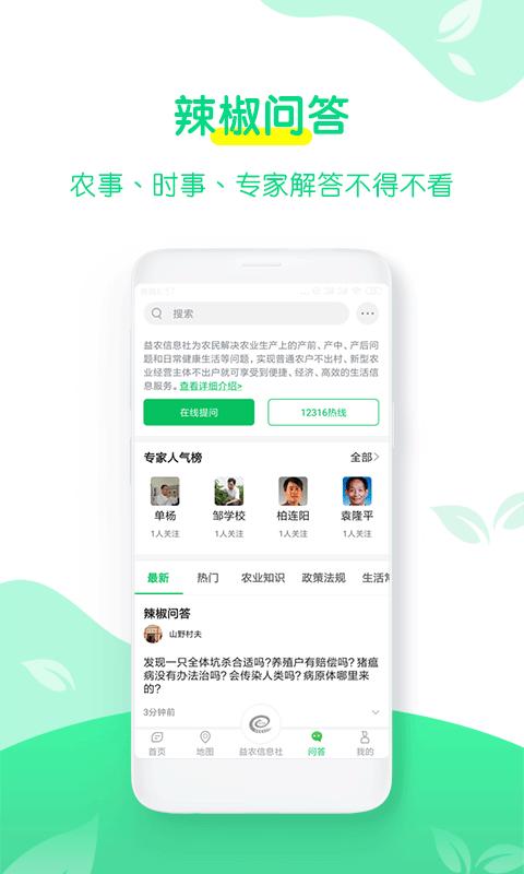 湖湘农事软件截图3