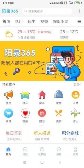 阳泉365软件截图0