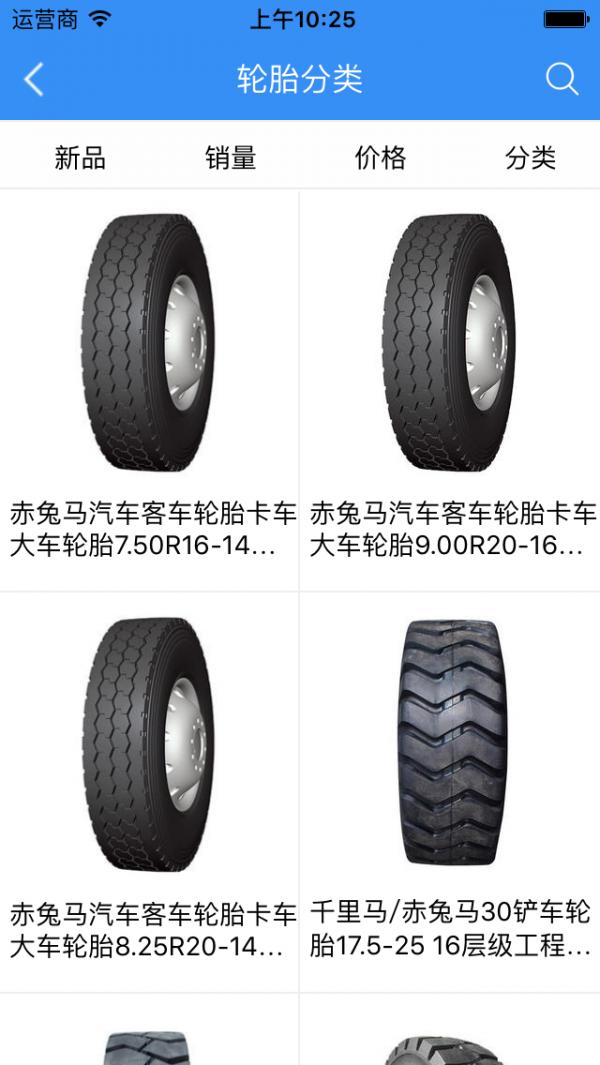 轮胎行业平台软件截图1