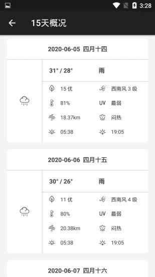 天气佳天气软件截图2