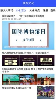 陕西文化实名上网软件截图0