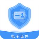 电子证件系统