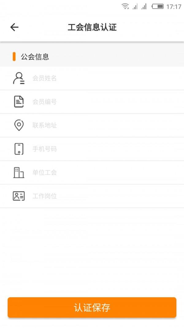 上海EMS车管到家软件截图3