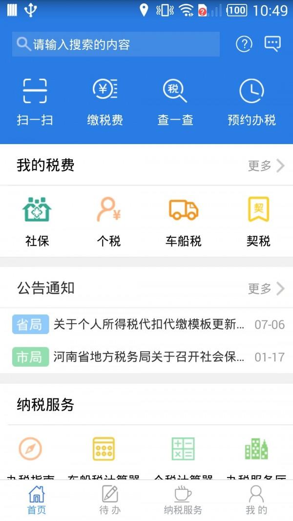 河北省网上税务局移动办税端软件截图0