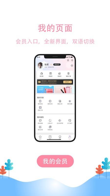 韩缤购软件截图2