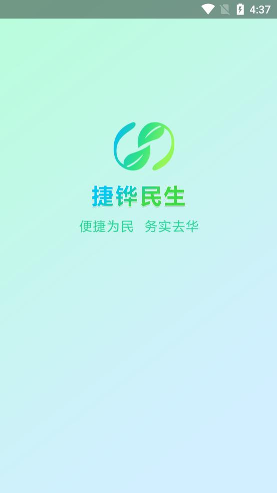 捷铧民生软件截图0