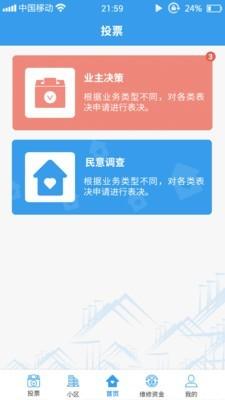 家园区软件截图1