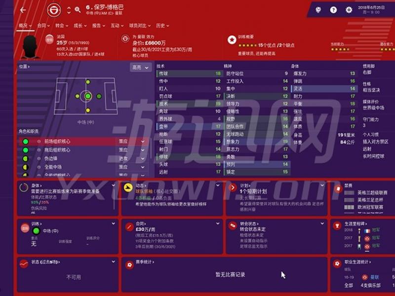 足球经理2019 中文版下载