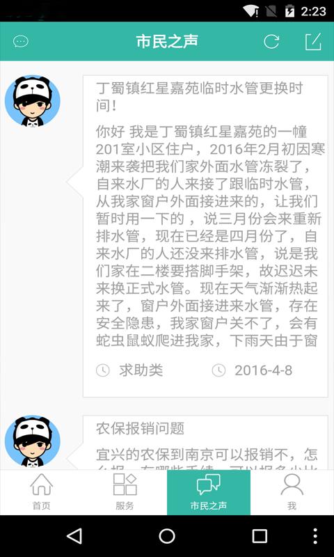 宜兴市民主页软件截图3