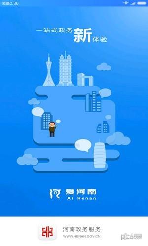 河南政务服务软件截图0