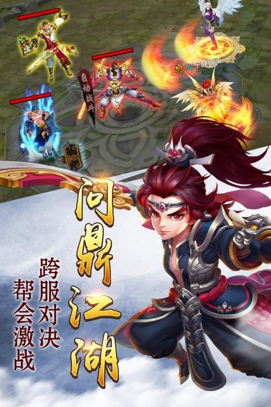 古剑传说360版