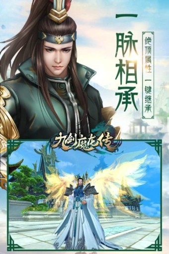 九剑魔龙传九游版软件截图3