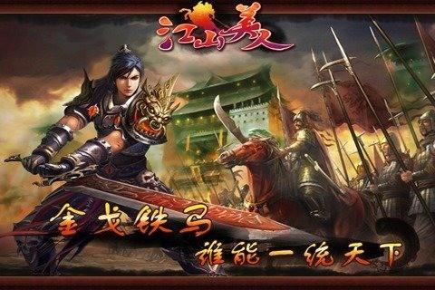 江山美人OL九游版软件截图2