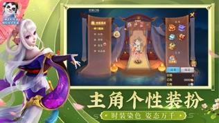 神武3软件截图1
