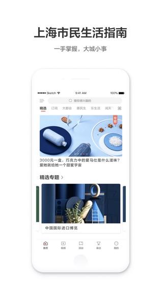 周到上海软件截图0
