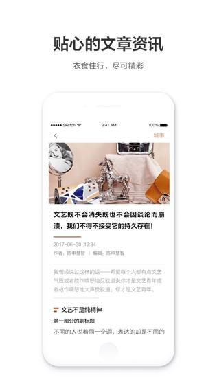周到上海软件截图2