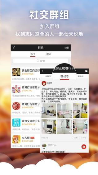 家在深圳软件截图2