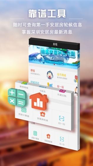 家在深圳软件截图1