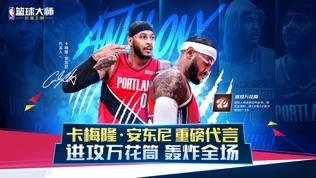 NBA篮球大师软件截图0