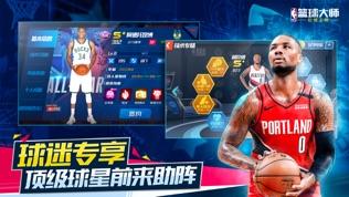 NBA篮球大师软件截图1
