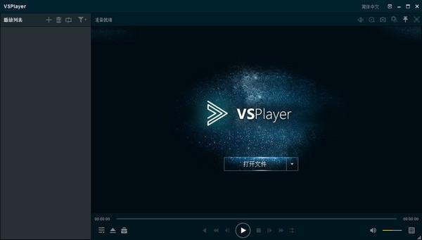 VSPlayer播放器下载