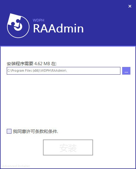 RAAdmin(管理员指定运行程序)