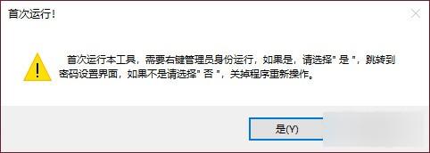 RAAdmin(管理员指定运行程序)下载