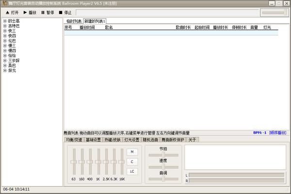AirKen舞厅舞曲播放器下载