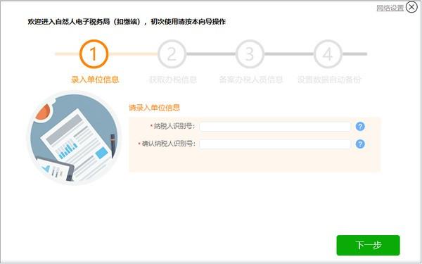 海南省自然人电子税务局扣缴端下载